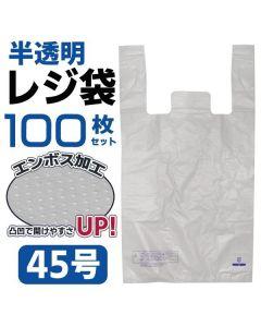 レジ袋 100枚セット 45号 半透明