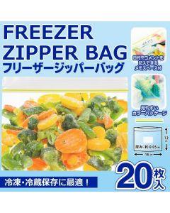 フリーザージッパーバッグ  縦12cm×横16cm 20枚入