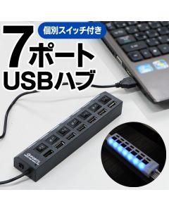 7ポートUSBハブ コンセン対応 スイッチ付き ブラック
