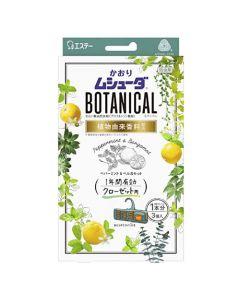 かおりムシューダ BOTANICAL クローゼット用 3個入 ペパーミント&ベルガモット