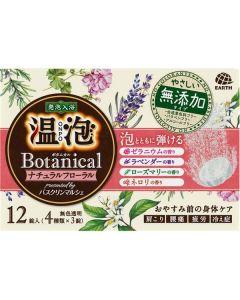 温泡  ボタニカル ナチュラルフローラル   12錠(4種×3錠)