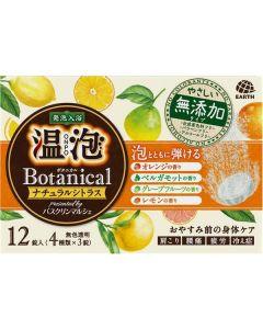 温泡  ボタニカル ナチュラルシトラス   12錠(4種×3錠)