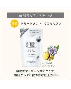 BOTANIST ボタニカルトリートメント スカルプ  詰替 440ml シトラスとムスクの香り