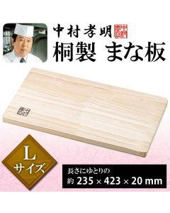 高級桐材まな板 Lサイズ 235×423×20mm