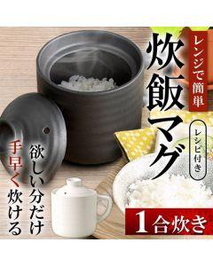 レンジで簡単 炊飯マグ 1合炊き 黒色