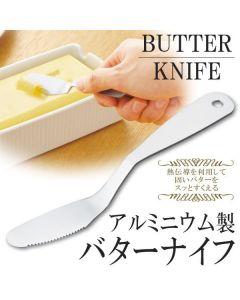 アルミ製 バターナイフ  驚くほどスッと切れる!