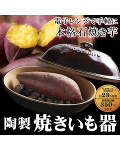 陶器製 焼き芋鍋 チンするだけ 本格石焼