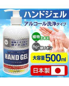日本製 アルコールハンドジェル 500ml