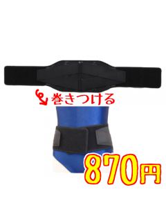 ランバック ブラック M(腰ベルト、サポーター)