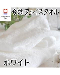 今治タオル『ふわふわロングパイル』フェイスタオル ホワイト