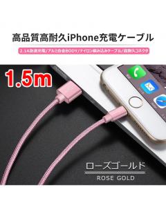 iPhoneケーブル 急速充電 データ転送ケーブル 1.5m ローズゴールド