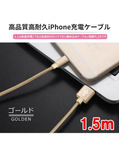iPhoneケーブル 急速充電 データ転送ケーブル 1.5m ゴールド
