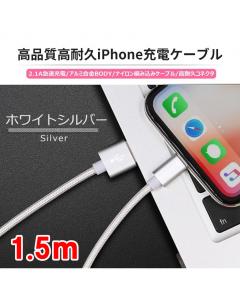 iPhoneケーブル 急速充電 データ転送ケーブル 1.5m シルバー
