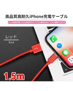 iPhoneケーブル 急速充電 データ転送ケーブル 1.5m レッド